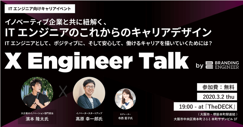 XEngineerTalk